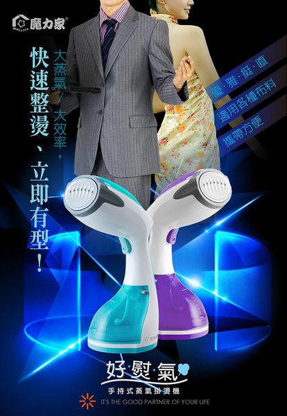 ^聖家^魔力家好熨氣手持式蒸氣掛燙機 BY010067【全館刷卡分期+免運費】