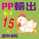 【于天印刷 iprint.com.tw】20才 PVC材質 PP相紙 展場佈置 大圖輸出 每才15元 海報印刷