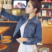 破洞牛仔外套女短款韓版春秋短外套修身牛仔上衣服女裝新款潮 都市時尚
