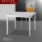 【會議桌 & 洽談桌 KP】多功能桌 KP-9090G 灰色 主管桌 會議桌 辦公桌 書桌 桌子
