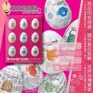 ●同志驕傲大禮包●日本 TENGA x 9monsters 完全生產限定版 典雅 x 九怪聯名款挺趣蛋自慰蛋精裝禮盒