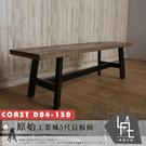 【多瓦娜】微量元素-原始工業風5尺長板椅/餐椅-COAST D04-150