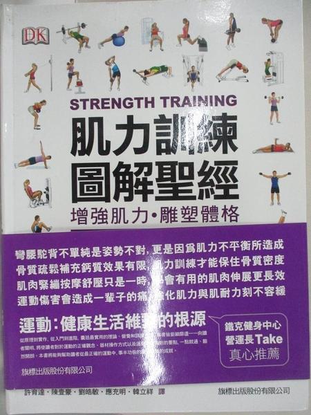 【書寶二手書T5/養生_D6P】肌力訓練圖解聖經_DK Publishing
