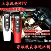 HANLIN-D8FM 正版-手機無線K歌麥克風(FM發射器)錄音 上車就是KTV歡唱無限 車遊必備