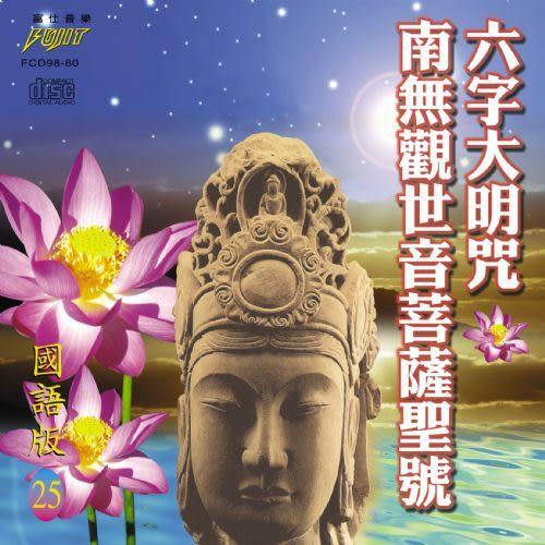 國語版 25 六字大明咒 南無觀世音菩薩聖號 CD (音樂影片購)