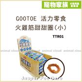 寵物家族-GOOTOE 活力零食火雞筋甜甜圈(小)11g*40支