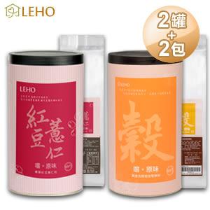 LEHO《嚐。原味》紅豆薏仁堅果粉四件組(2罐+2包)