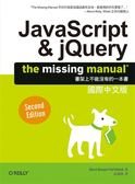 (二手書)JavaScript&jQuery:The Missing Manual 國際中文版(第2版)