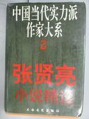 【書寶二手書T9/一般小說_LAY】中國當代實力派作家大系(2)張賢亮小說精選