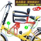 單車座椅 前置安全坐椅折疊車帶快拆半全圍 兒童座椅