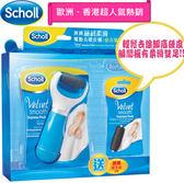 Scholl爽健絲絨潤滑電動去硬皮機超值組- 適用於全足掌的硬皮◆四季百貨◆