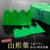 日製山形葉(1000枚入/盒) 壽司 生魚片 便當 裝飾葉 餐盒 塑膠葉(三本衫1號) 快速出貨