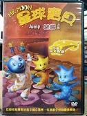 挖寶二手片-0B04-836-正版DVD-動畫【星球寶貝 跳躍】-國英語發音(直購價)