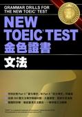 (二手書)NEW TOEIC TEST金色證書—文法