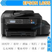 九鎮資訊 EPSON L655 高速網路Wifi傳真八合一印表機 原廠連續供墨