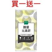 微量元素鋅(60錠_60天份)【WEDAR 薇達】(8/31前,買1瓶加送同商品1瓶)