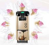 冰淇淋機 冰激凌機商用全自動三色雪糕機甜筒機台式立式軟質冰淇淋機T