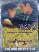 挖寶二手片-J03-050-正版DVD*華語【幽谷約會】-張智霖*吳辰君*羅蘭*謝天華*劉以達