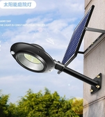 太陽能庭院燈戶外