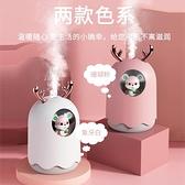 加濕器 USB補水儀 迷你加濕器 家用小型香薰創意萌寵小熊加濕器【新年禮物】