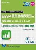 BAP 商務 應用能力國際 Essentials Level 通關寶