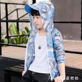 男童防曬衣夏裝薄外套新款童裝兒童中大童透氣洋夾克 QQ28839『東京衣社』