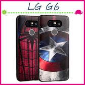 LG G6 H870m 5.7吋 立體浮雕系列手機套 彩繪保護殼 可愛背蓋 個性塗鴉保護套 卡通插畫手機殼 TPU