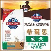 *KING WANG*希爾思《幼犬羊肉及米配方(小顆粒)》3kg【1676HG】