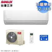 SANLUX台灣三洋12-14坪一級變頻冷暖分離式冷氣SAE-V86HF+SAC-V86HF~含基本安裝+舊機回收