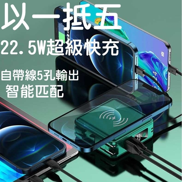 【Love Shop】22.5W超級快充行動電源 帶無線帶線行動電源 多合一行動電源15000毫安 五合一