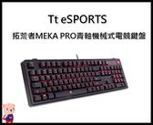 鍵盤 Tt eSPORTS 拓荒者MEKA PRO青軸機械式電競鍵盤 青軸  電競鍵盤 機械式鍵盤 曜越