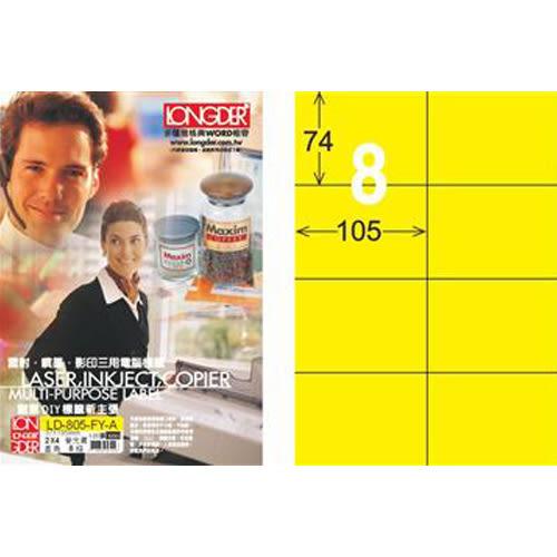 【LONGDER 龍德】LD-805-FY-A 螢光黃 8格 雷射影印標籤