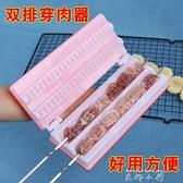 燒烤穿串神器肉串羊肉串烤串穿肉器串串快速穿機肉商用穿串器用具