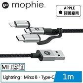 mophie Tri-Tip 三合一傳輸充電線 1M 黑
