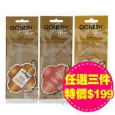 【任選三件$199】GONESH 美國精油線香品牌 香氛吊飾芳香掛片【小三美日】