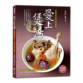 愛上煲湯(中醫營養師教你108道正宗港式靚湯)