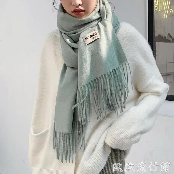 圍巾 純色仿羊絨圍巾女冬季長款針織披肩春秋超大加厚韓版學生圍脖百搭 歐歐