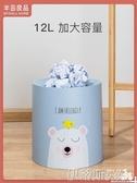 垃圾桶垃圾桶家用客廳創意北歐風ins臥室衛生間廚房大號筒卡通可愛少女 伊蒂斯 LX