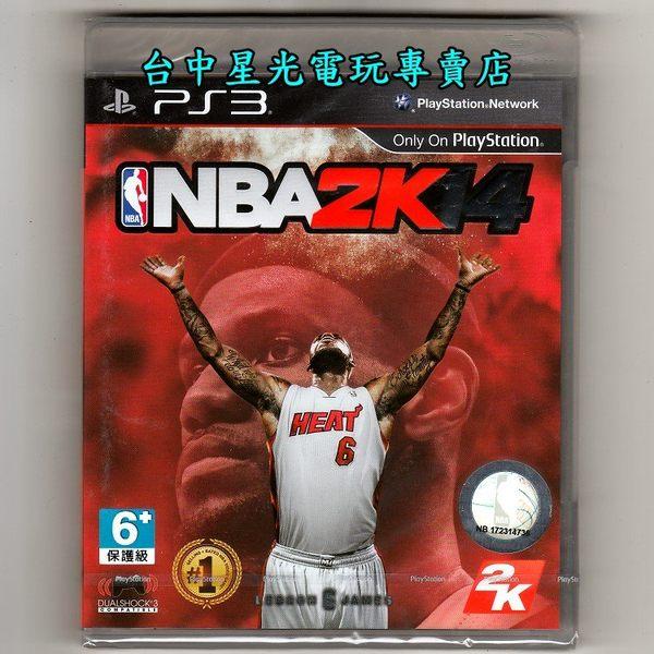 【PS3原版片 可刷卡】☆ NBA 2K14 ☆中文版全新品【特價優惠】台中星光電玩