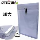 【週年慶】 HFPWP 藍色加大直式立體文件袋公文袋 限量 F119J-BP