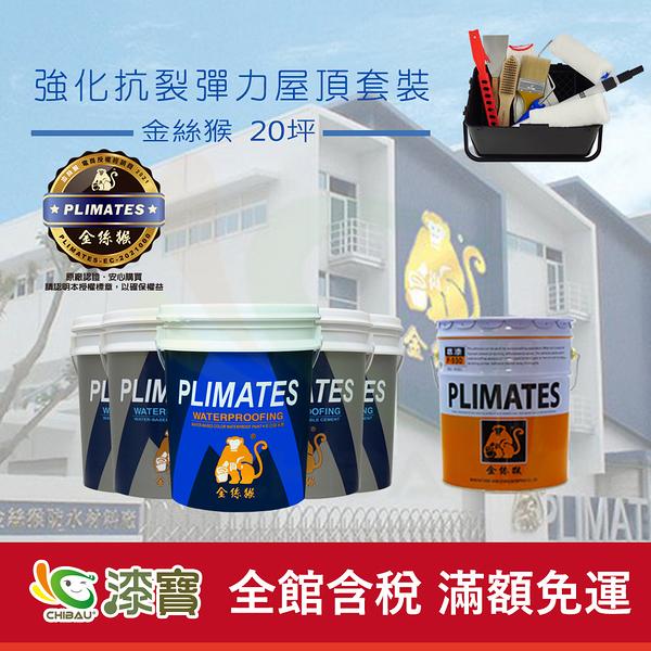 【漆寶】《20坪屋頂防水》金絲猴強化抗裂彈力套裝 ◆免運費◆