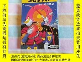 二手書博民逛書店罕見定式外科Y50257 中山典之七段 日本棋院 出版1989