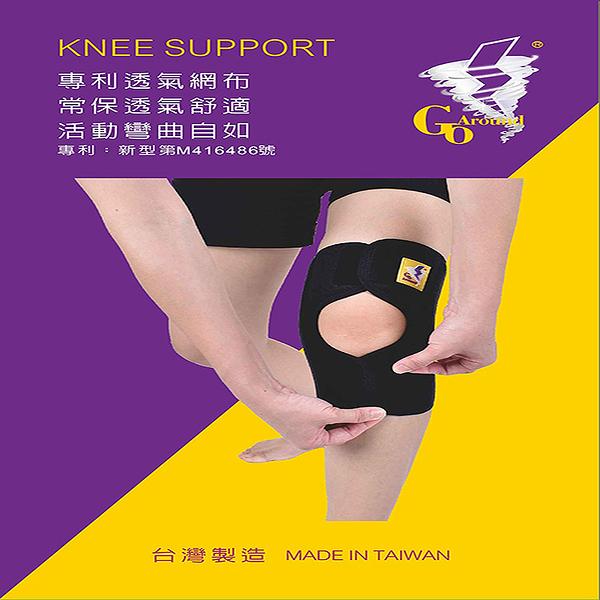 護具 涼爽型運動護膝 GoAround  9吋涼感護膝(1入)醫療護具  透氣 跑步 登山 運動護具