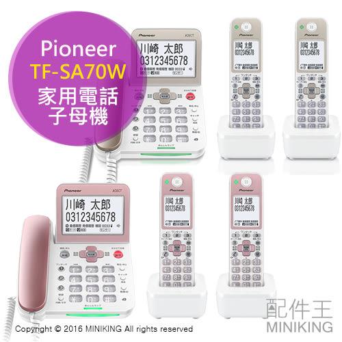 【配件王】日本代購 TF-SA70W 家用電話 子機2台 大螢幕 電話簿 自動錄音 子母機 兩色