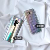 幻彩鐳射創意三星S9手機殼S8plus保護套S9簡約個性防摔軟殼note8