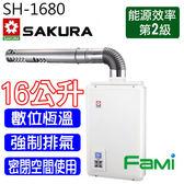 【fami】櫻花熱水器 強制排氣瓦斯熱水器 SH1680 數位平衡式熱水器恆溫熱水器