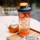 攪拌杯 tanana搖搖杯健身攪拌杯果汁奶昔杯水杯運動便攜式蛋白粉健身杯子 交換禮物