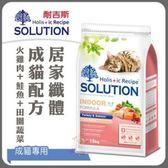 *WANG*耐吉斯SOLUTION《居家體態成貓配方-火雞肉+鮭魚+田園蔬菜》3kg