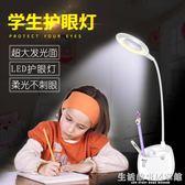 檯燈 USB護眼小臺燈可充電LED迷你書桌夾子式宿舍臥室床頭大學生保視力 居家故事生活館
