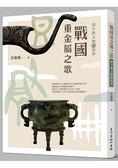 戰國重金屬之歌:漢字與文物的故事